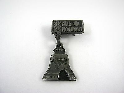 Vintage Collectible Pin: The Tsar Bell арь колокол Russian Russian