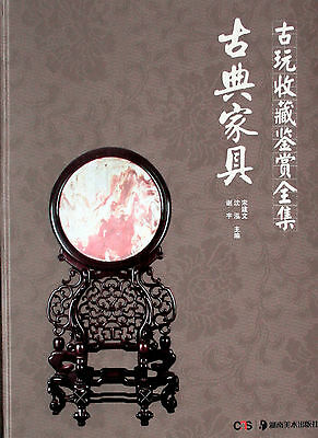 Book: Collection and Appreciation on Classical Chinese Furniture