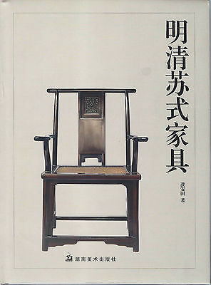SuZhou Furniture of Ming and Qing Dynasties