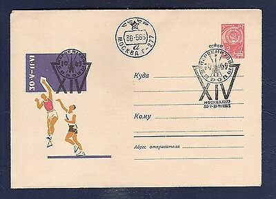 1965 Russia stationery cover Basketball