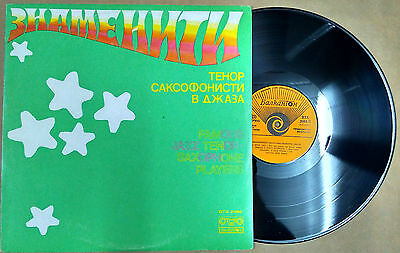 Famous Jazz Tenor-Saxophone Players , 1978, LP, 33RPM, Bulgaria