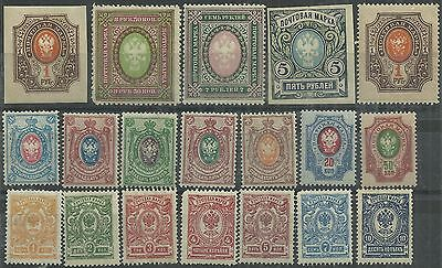 Romanov issues 19 stamps Mint/MH as scan. Lot 1