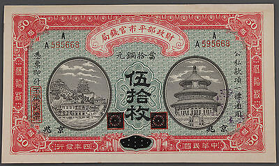 CHINA Market Stablization Currency Bureau 1915 50 Coppers Note UNC Pick #602b