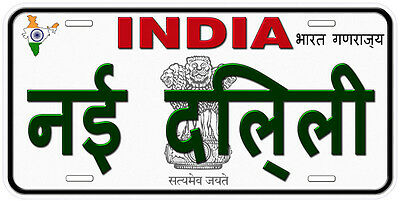 India Aluminum Any Name Personalized Novelty Car License Plate