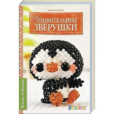3D FUNNY BEADED ANIMALS patterns BEADING BEAD BEADWORK russian book