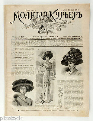 1909 Imperial Russian Antique RUSSIAN WOMENS FASHION MAGAZINE Модный Курьер №17