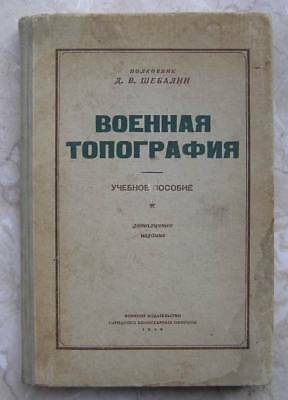 Military Topography USSR Red Army WW II Soviet Russian Book 1946