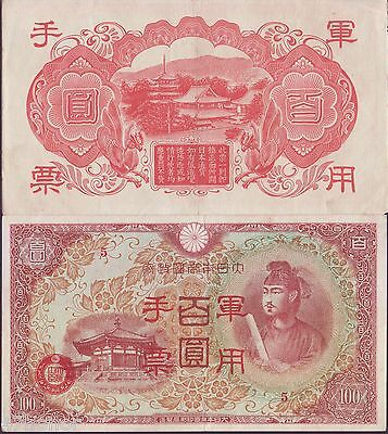 100 Yen China//Japan Occupation//Invasion Proof 1945 WWII Military Note VF