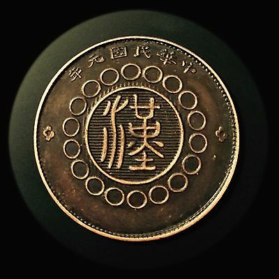 1912-1913 China, Sichuan province, Szechuan, 10 Cash Old Copper Chinese Coin.