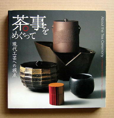 About the Tea Ceremony, A Viewpoint on Contemporary Kogei (Studio Crafts) / 2010