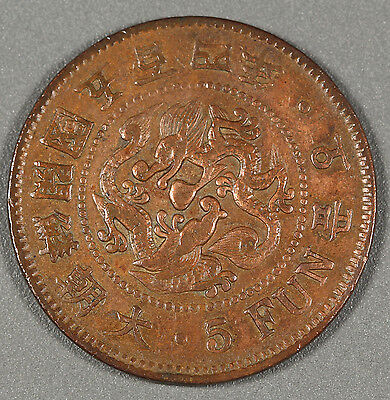 Korea 1895 (Year 504) 5 Fun Copper Coin VF/XF KM #1108