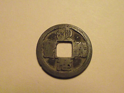#843 China; Ming Tao Yuan Pao; Seal Script; 1032