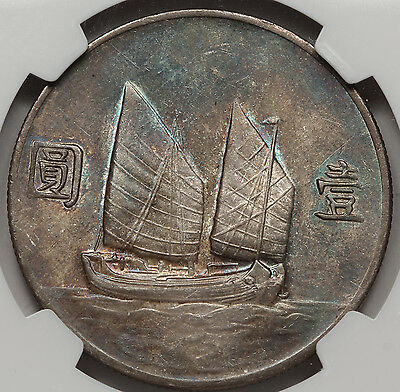 China 1933 Silver Junk $1 Coin NGC AU58 L&M-109 Y-345 Choice AU+ Nicely Toned