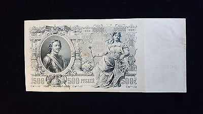 Russia 1912 500 Rubles paper currency