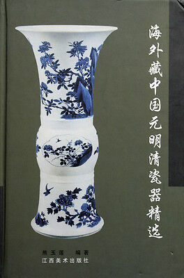 Best Porcelain of Yuan, Ming and Qing Dynasties from International Famous Museum