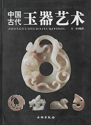 The Exhibition Catalogue of Chinese Ancient Jade from the China National Museum