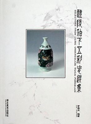 Selections from Liling Underglaze Wucai Porcelain