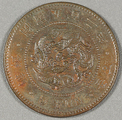 Korea 1893 (Year 502) 5 Fun Copper Coin XF+ KM #1107