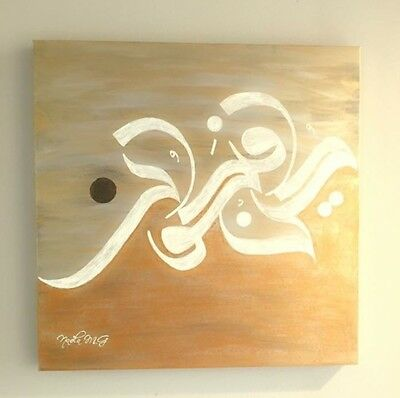 islamic calligraphy on canvas with acrylic paint.