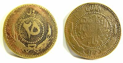 Afghanistan Coin 25 Pul, SH 1314 (1935)  RARE BRASS & Copper #875