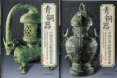 Book: Collection and Appreciation of Chinese Bronze Ware(volume 1-2)