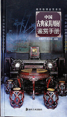 How to Identify Material of Chinese Classical Furniture