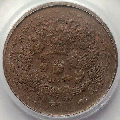 CHINA Empire 1906 2 CASH Copper Coin PCGS MS64 BN Y #8 Hu Poo Brown Uncirculated