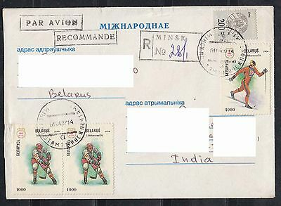 belarus    to india cover 8  stamps ice hockey skating gymnastics       a33.47