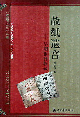 Scarce book:  Collection and Appreciation of Ancient Newspaper