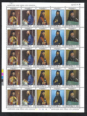Cyprus Stamps SG 505-09 1978 Archbishop Makarios anniversary - Full Sheet MINT