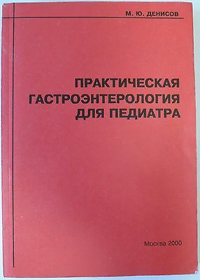 Practical gastroenterology for pediatrician Reference guide Medicine book Russia