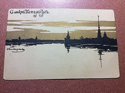 RRR Russian postcard 1903 Red Cross Lithography St. Petersburg Signed BONDARENKO