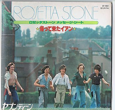 Rosetta Stone Interview Japan 70s? Red Flexi in Gatefold Sleeve ST1001