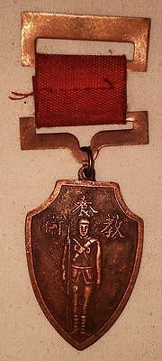 Republic of China War II KTM Goverment Parenting Guard Commemorative Medal 1936