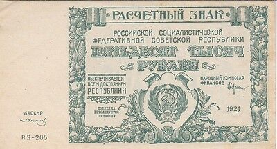 RUSSIE : 50000 ROUBLES 1921 SUP - P.116a