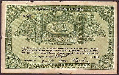 Russia  North  ARCHANGEL  3 Rubles  ND (1918)