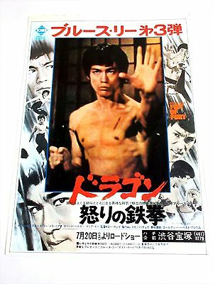 "F/S Bruce Lee's movie flyer ""FIST OF FURY""  From Japan."