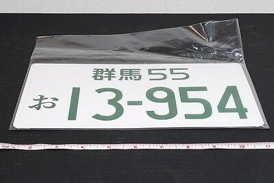 """VERY RARE!! """"EXC+++"""" Initial D Animax Limited Pseudo License Number Plate #D179"""