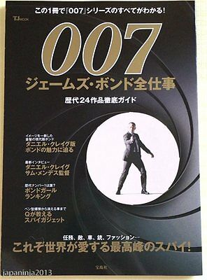 USED 2016 Japan 007 James Bond All Works book