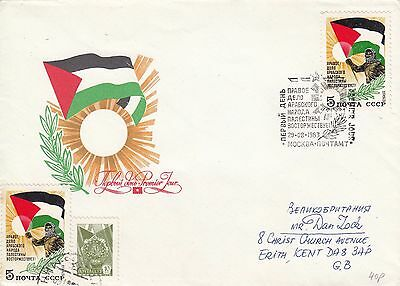 M 1648 USSR / Russia Pro Palestine stamp first Day Cover; issue 29 August 1983