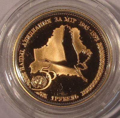 1996 Proof Belarus Gold Rouble - 50th Anniversary of the United Nations - KM# 31