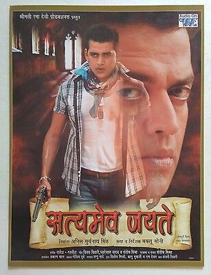 Old Bollywood Movie Press Book-Satyamev Jayate /ravi Kishan ( Bhojpuri )
