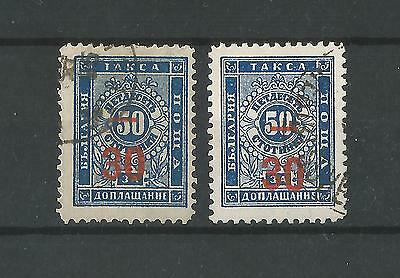 1895 Bulgaria Postage Due Stamps, Overprint, CBPS #T14 x2 used