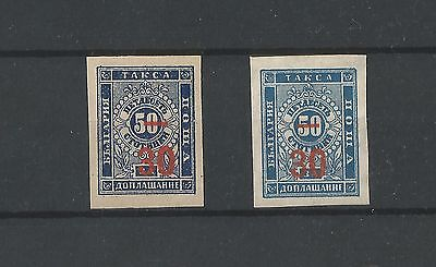 1895 Bulgaria Postage Due Stamps, Overprint, Imperf. 2 Shades CBPS #T13 MH