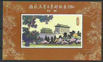 China Stamps  - 1984