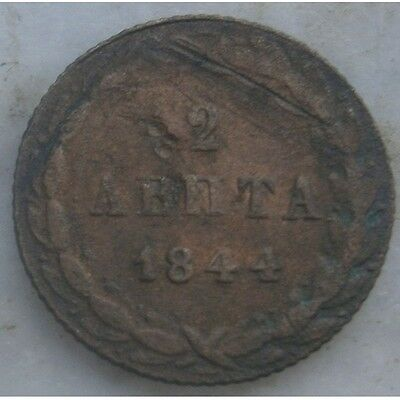 Greece- King Otto- 2 Lepta- 1844- aF+