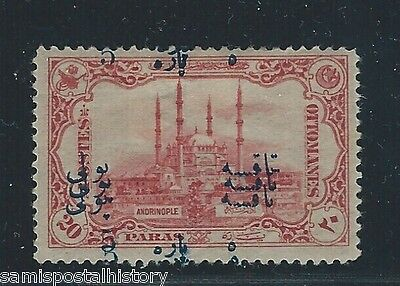 Middle East Turkey Ottoman mint stamp with TRIPLE and SHIFTED overprint