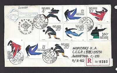 CHINA 1990  Special cancellation  cover ( see scans )