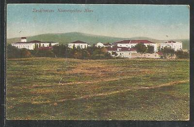Greece : Hios - Chios Island, Coloured Postcard Of Τηε Skylitzi Hospital