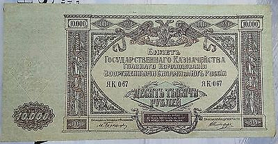 1919 -  South Russia - 10,000 Rubles Bank Note - Must See Photos!